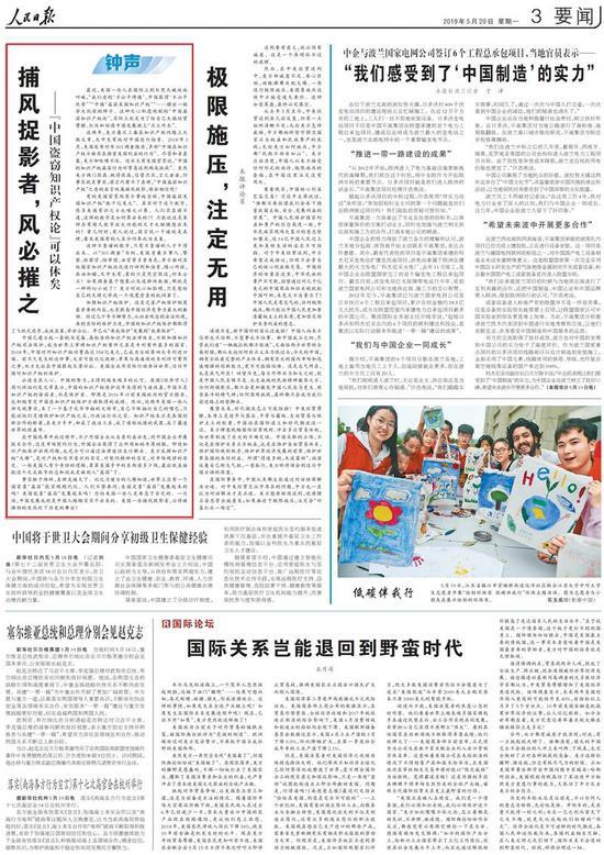 """7。驳""""中国盗窃知识产权论"""":借保护知识产权之名,行政治打压之实"""