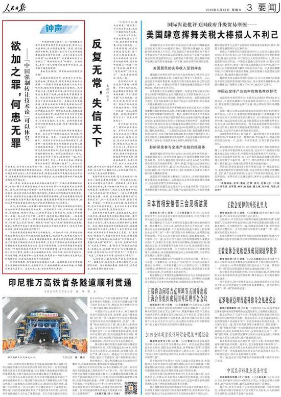 """5。驳""""中国强制转让技术论"""":至今美方也未举出一个例子"""