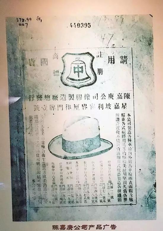 陳嘉庚公司產品廣告(陳嘉庚紀念館提供)