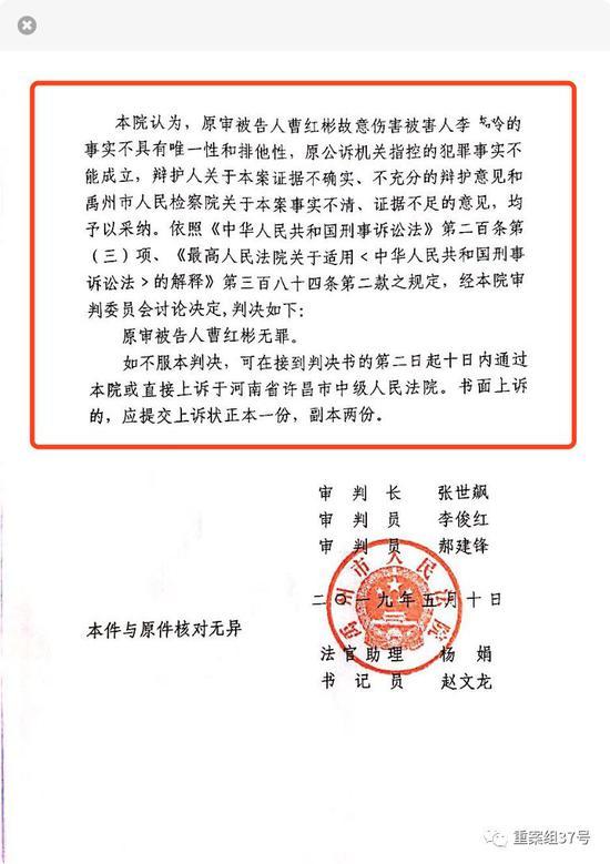 河南省禹州市人民法院13日下午宣判曹红彬无罪。 受访者供图