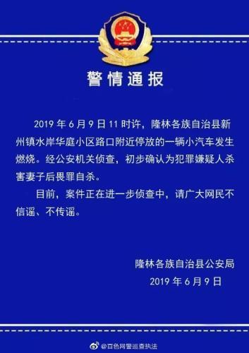 图片来源:广西百色市公安局网络安全保卫支队官方微博