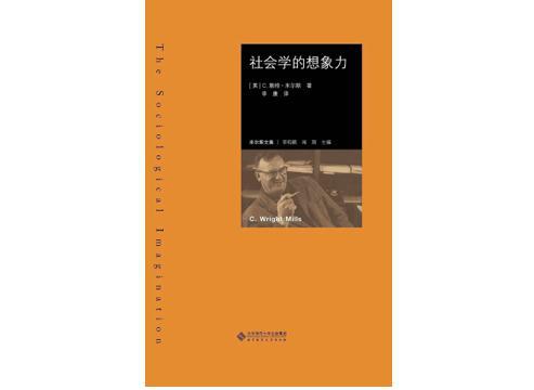 《社会学的想象力》,[美] C。赖特·米尔斯著,李康/李钧鹏译,北京师范大学出版社 | 谭徐锋做事室2017年3月版