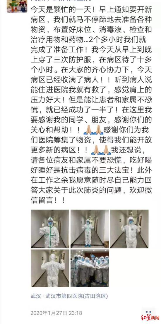 ↑1月27日,受伤的高医生发朋友圈讲述自己繁忙的工作