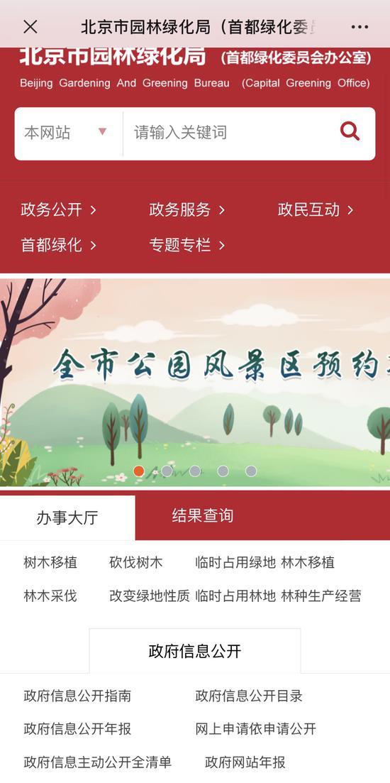 五一期间北京35家公园风景区预约入园预约平台上线