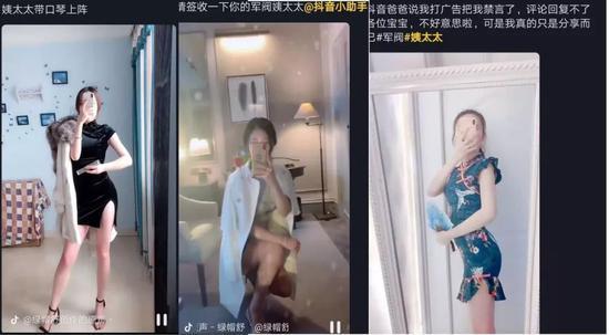 """▲抖音最近流行的""""姨太太换装""""视频"""