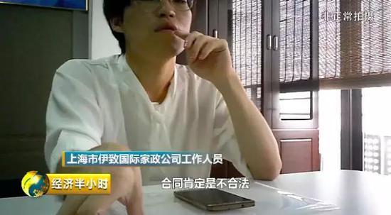 △上海市伊致国际家政公司工作人员