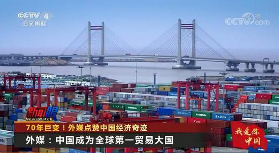 70年巨变 外媒点赞中国经济