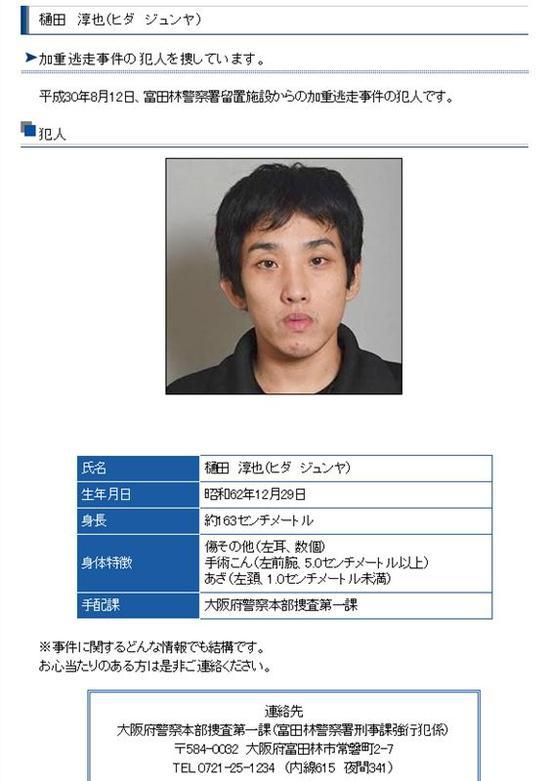 【蜗牛扑克】日本性侵嫌犯偷警察鞋逃跑 全城托儿所被要求上锁