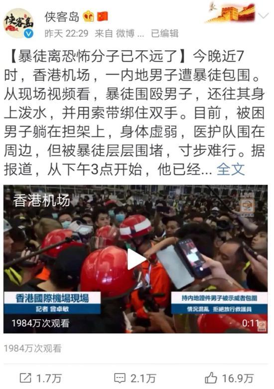 """""""侠客岛""""微博持续跟进暴徒围殴内地男子一事"""