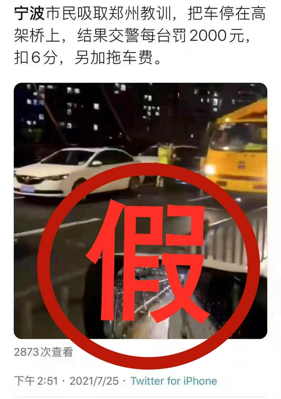 """网传""""台风天高架桥停车罚两千"""",宁波交警:系谣言"""