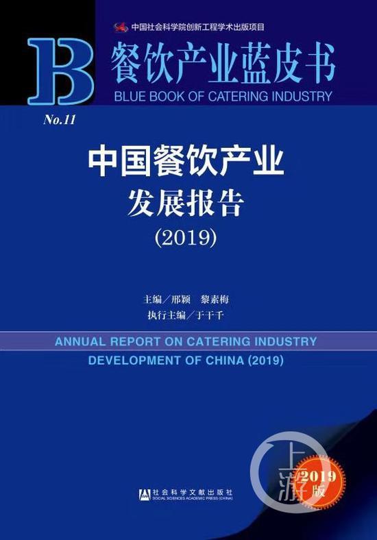 ▲餐饮产业蓝皮书。受访者供图