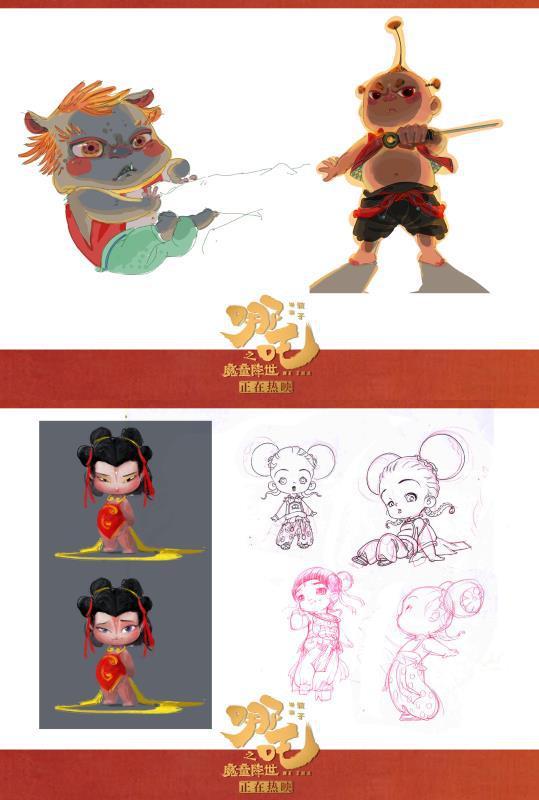《哪吒之魔童降世》曝光设计手稿 续集已在创作-郑州网站建设
