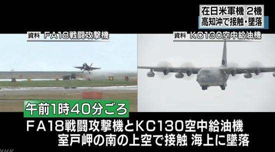 FA18战斗机与KC130添油机原料图片(NHK电视台视频截图)