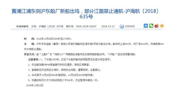 图源:上海杨浦海事局