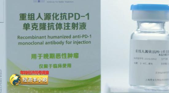PD-1单克隆抗体注射液