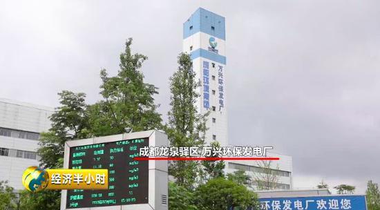 成都龙泉驿区万兴环保发电厂