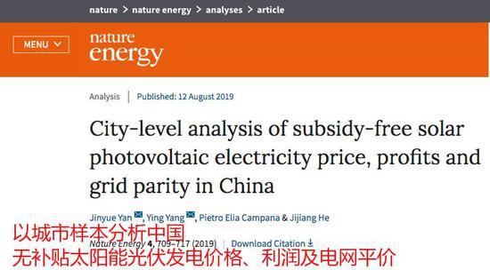 (英国《自然·能源》杂志网站截图)