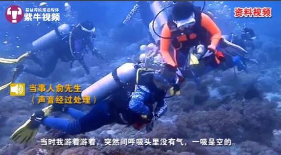 中国游客菲律宾潜水时气瓶被关闭 对方称开玩笑