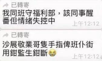 香港警察内部流出的短信