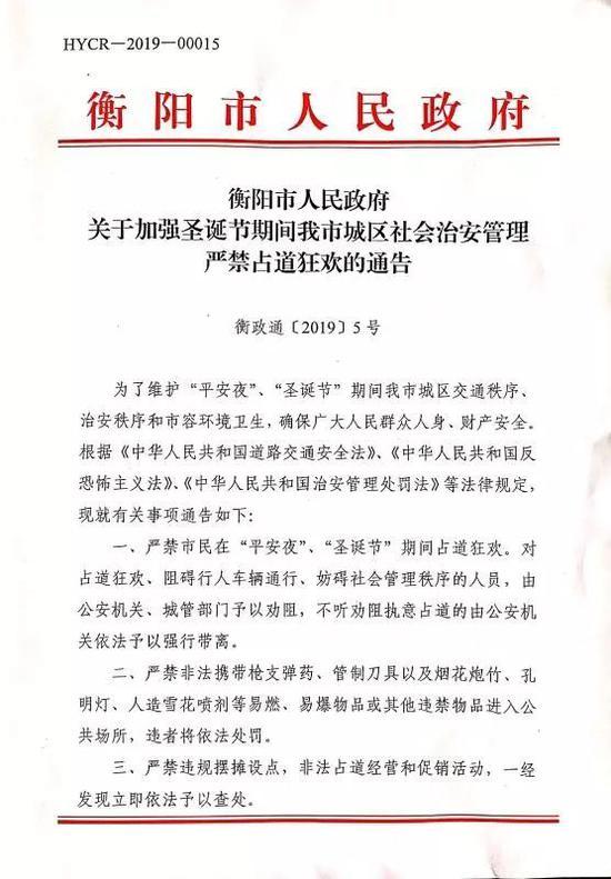 湖南衡阳发文:平安夜圣诞节期间严禁占道狂欢