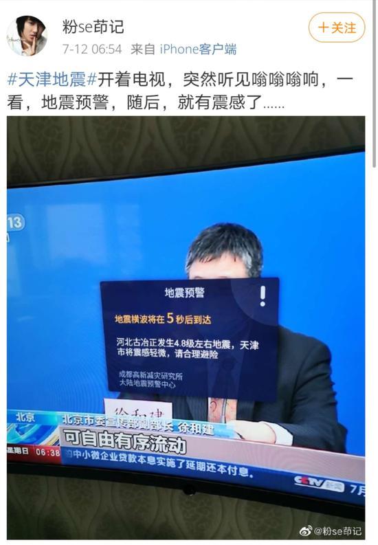 唐山5.1级地震前电视里弹出了预警信