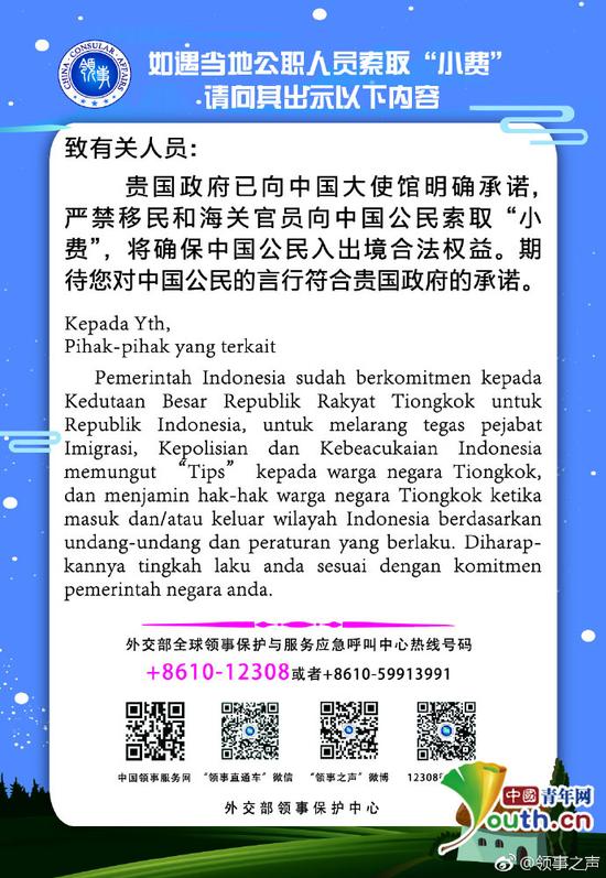 外交部领事保护中心为抵制此类情况制作的双语卡片。