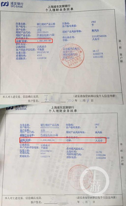 ▲王倩提供的王某名下的理财账户单据。