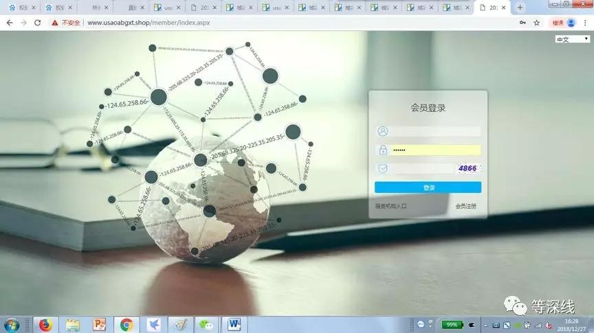 权健会员管理体系最新登录界面,登录网址为www.usaoabgxt.shop。屏幕截图:程维