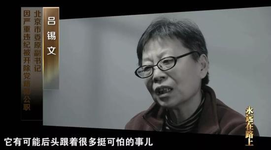 北京市委原副书记吕锡文广州一栋别墅被法院曝光