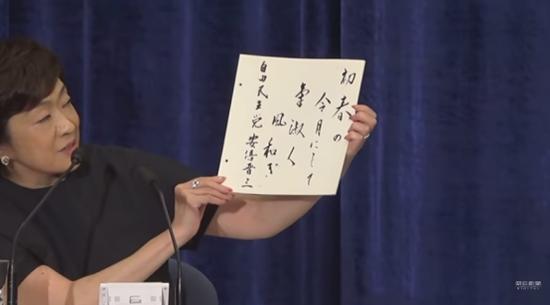 安倍晋三的口号:初春令月,气淑风和(日本《朝日新闻》)