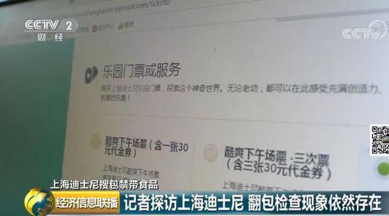 上海迪士尼翻包现象依旧 上海迪士尼翻包禁带食品算侵权吗