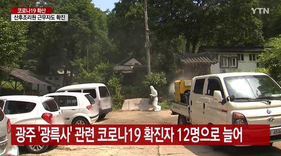 韩媒报道截图(YTN新闻)