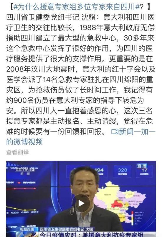 ▲@新闻一加一 微博截图