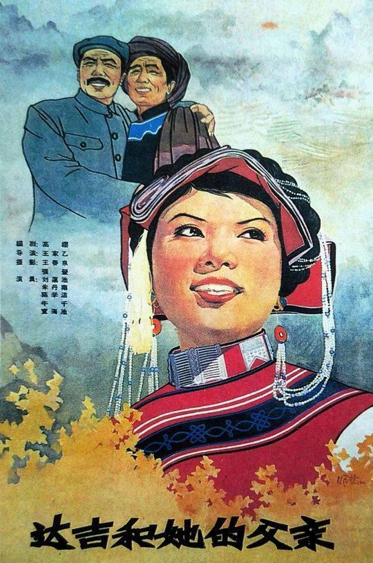 根据《达吉和她的父亲》改变的电影海报