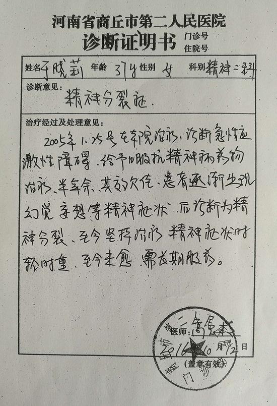 医院为申聪母亲出具的诊断证明书。 受访者 供图
