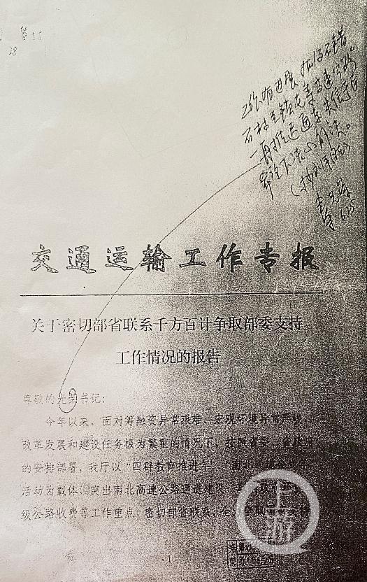 ▲秦光荣对石锁高速路的批示,杨光成据此认为其挪用公款是为了尽快修通高速。受访者供图