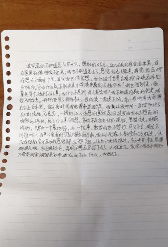 王先生女儿留下的字条 杨浦警方供图