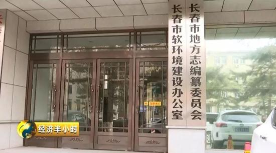 长春市柔环境建设办公室