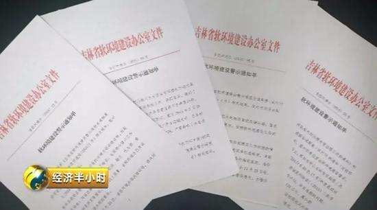 吉林省柔环办发出的众份警示知照单