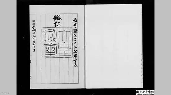 (图为年号法 图源:日本国立公文书馆电子档案)