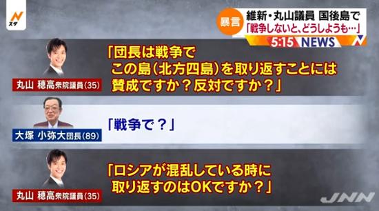 日媒报道丸山同团长的对话(日本TBS电视台)