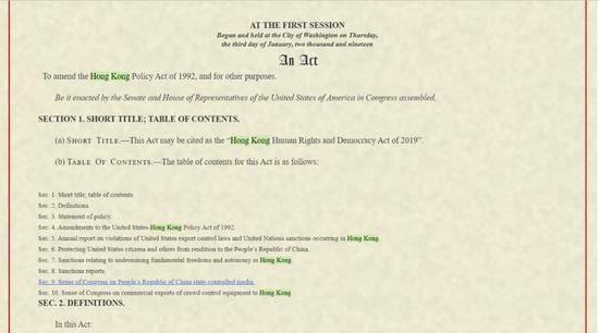 美国国会官网公布的法案文本