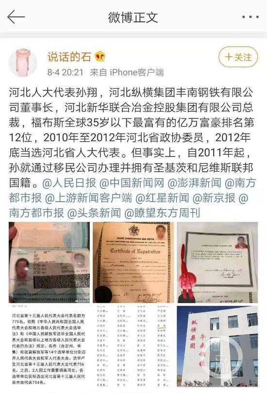 河北省人大代表孙翔有双重国籍?官方证实:正处理