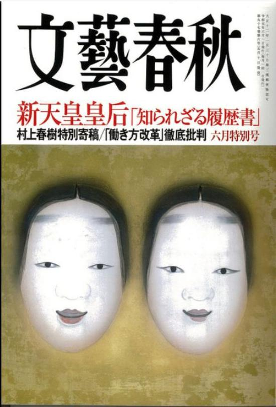 ▲5月10日发行的《文艺春秋》,图片来自《朝日新闻》