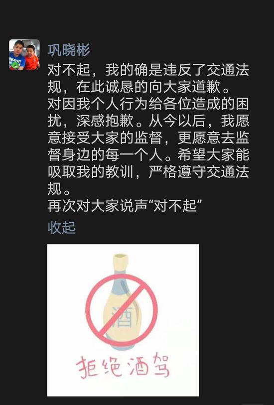 甘南法治网巩晓彬:我的确是违反了交通法规 对大家说声对不起
