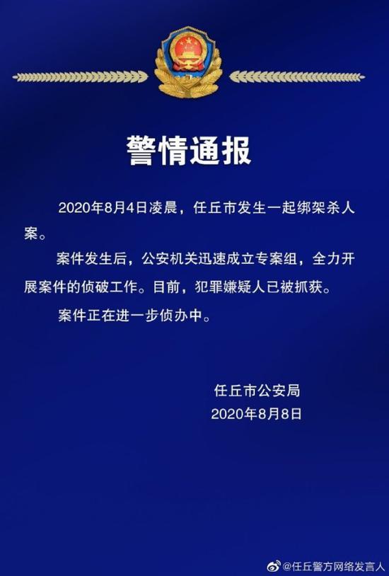 河北任丘一女孩遭绑架杀害 警方通报嫌疑人已被抓获