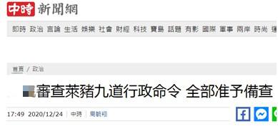 """台湾""""莱猪""""9项行政命令全通过 元旦开放进口成定局"""