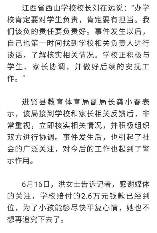 来源:江南都市报