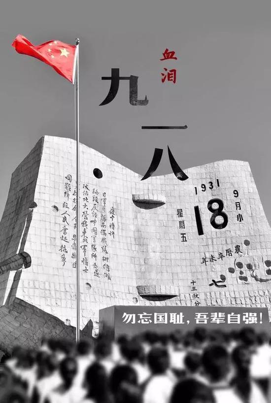 """北京日报:不能让抗日烈士在""""九一八""""被辱"""