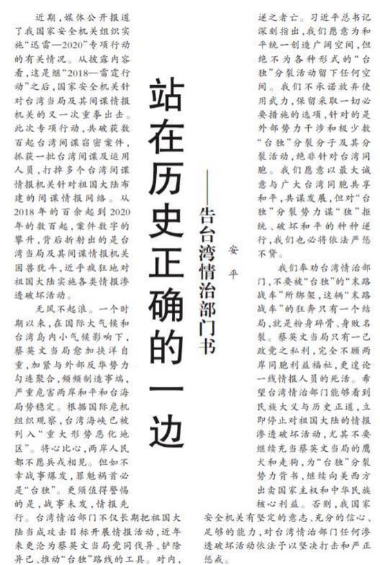 2020年10月15日《人民日报》发表的《站在历史正确的一边》